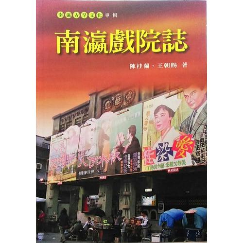 南瀛文化研究叢書(64)南瀛戲院誌
