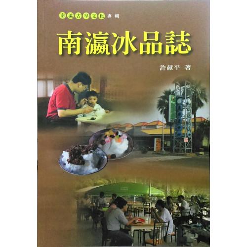 南瀛文化研究叢書(65)南瀛冰品誌