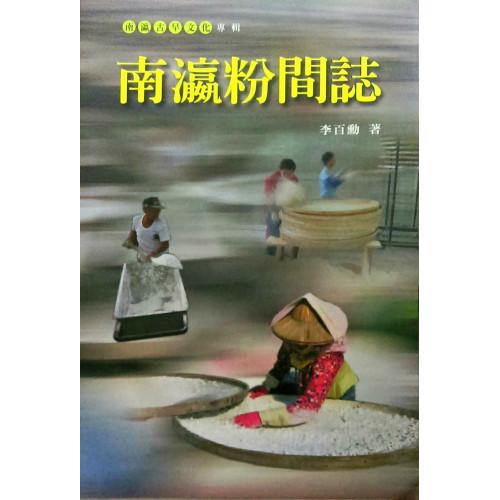 南瀛文化研究叢書(67)南瀛粉間誌