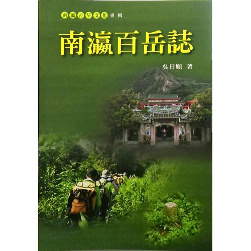 南瀛文化研究叢書(68)南瀛百岳誌