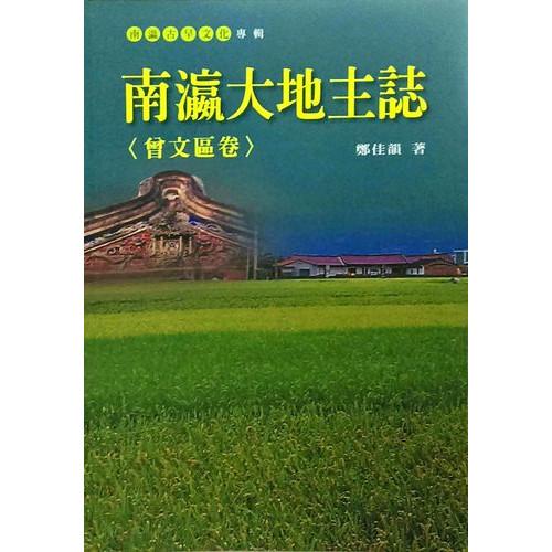 南瀛文化研究叢書(69)南瀛大地主誌<曾文區卷>