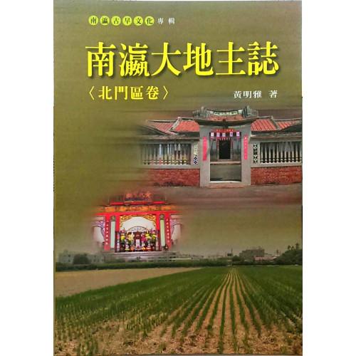 南瀛文化研究叢書(70)南瀛大地主誌<北門區卷>