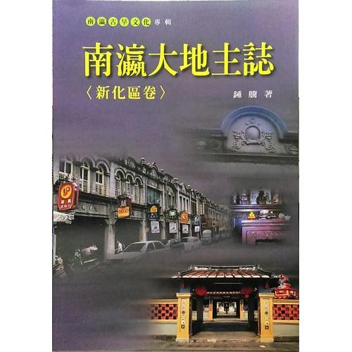 南瀛文化研究叢書(71)南瀛大地主誌<新化區卷>