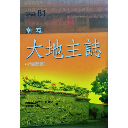 南瀛文化研究叢書(81)南瀛大地主誌<新豐區卷>