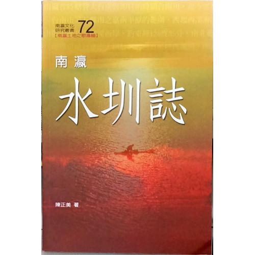 南瀛文化研究叢書(72)南瀛水圳誌