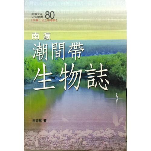 南瀛文化研究叢書(80)南瀛潮間帶生物誌