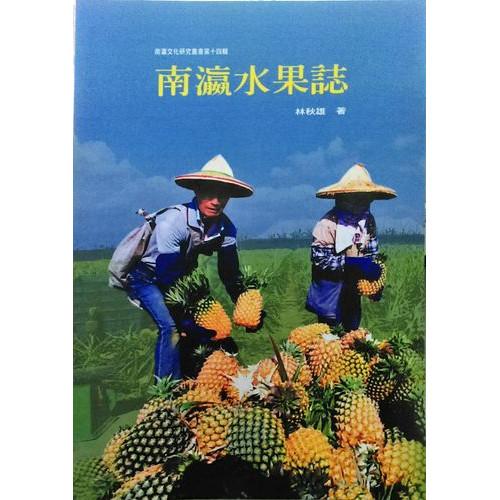 南瀛文化研究叢書(85)南瀛水果誌