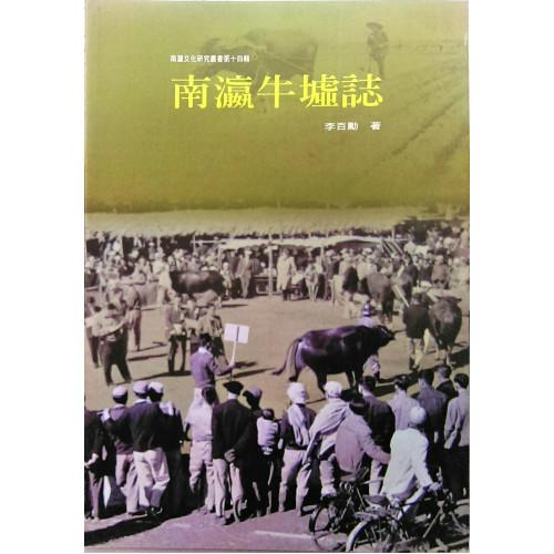 南瀛文化研究叢書(86)南瀛牛墟誌
