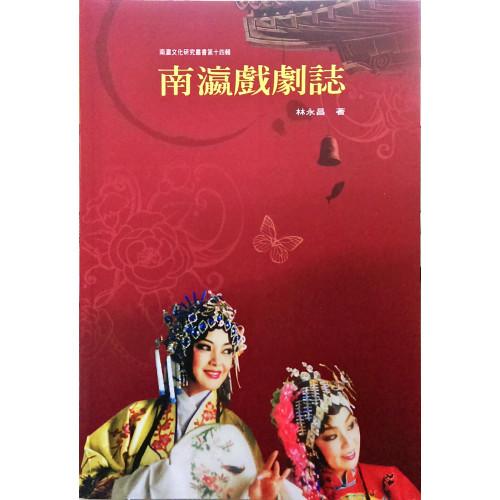 南瀛文化研究叢書(87)南瀛戲劇誌