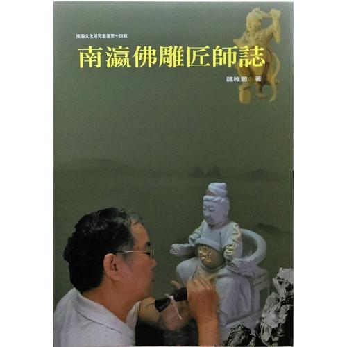 南瀛文化研究叢書(90)南瀛佛雕匠師誌