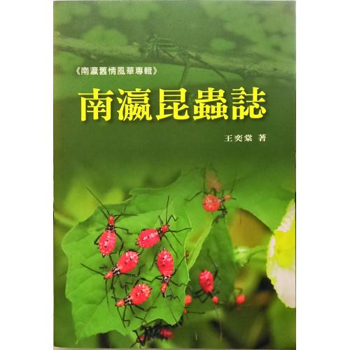 南瀛文化研究叢書(95)南瀛昆蟲誌