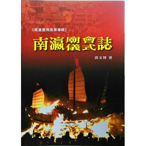 南瀛文化研究叢書(97)南瀛廟會儀式誌