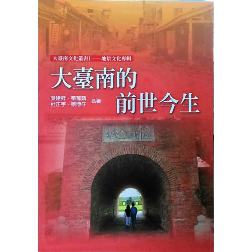 大台南文化叢書[地景文化專輯]大台南的前世今生