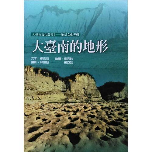 大台南文化叢書[地景文化專輯]大臺南的地形