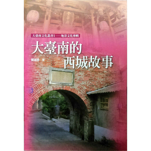 大台南文化叢書[地景文化專輯]大臺南的西城故事