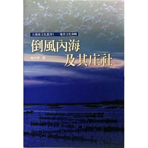 大台南文化叢書[地景文化專輯]倒風內海及其庄社
