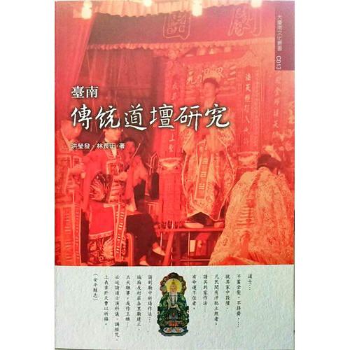 大台南文化叢書[信仰文化專輯]臺南傳統道壇研究