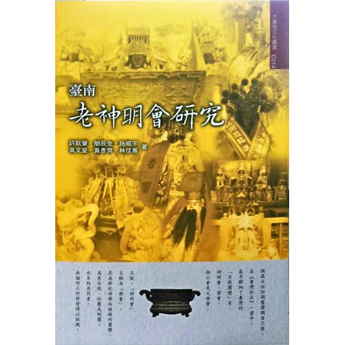 大台南文化叢書[信仰文化專輯]臺南老神明會研究