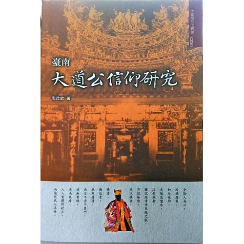 大台南文化叢書[信仰文化專輯]臺南大道公信仰研究