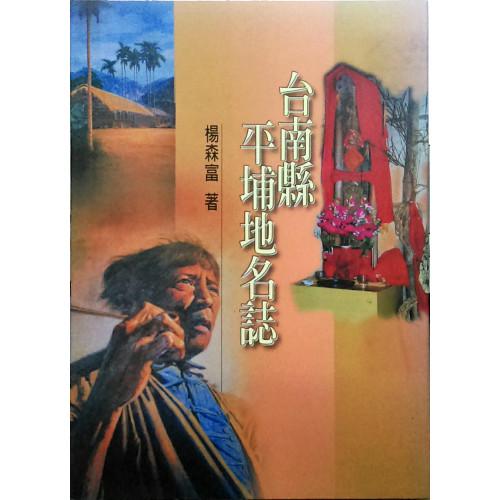 南瀛文化叢書 120-台南縣平埔地名誌