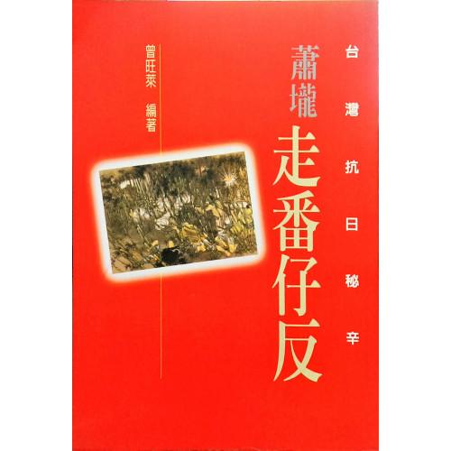 南瀛文化叢書 75-台灣抗日秘辛蕭壠走番仔