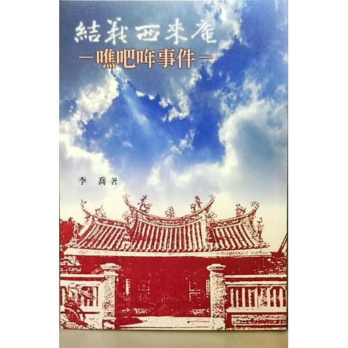 南瀛文化叢書 84-結義西來庵-噍吧年事件
