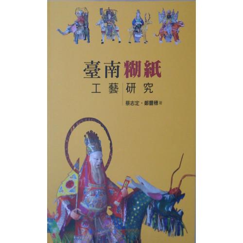 工藝文化專輯-臺南糊紙工藝研究
