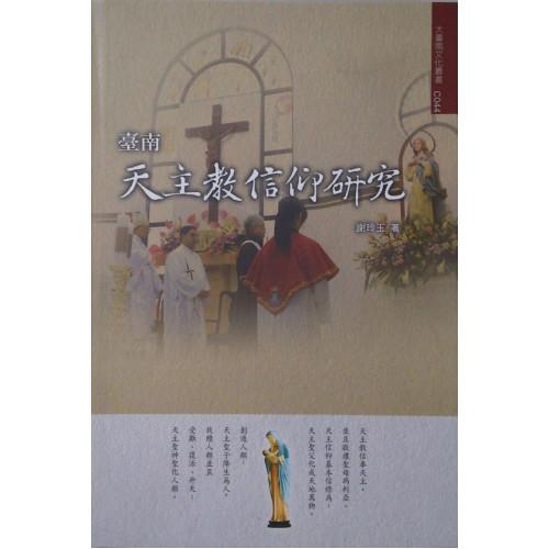 臺南天主教信仰研究
