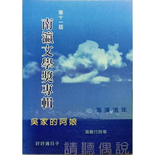 南瀛作家作品集(84)第十一屆南瀛文學獎專輯