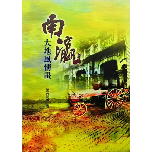 南瀛作家作品集(91)南瀛大地風情