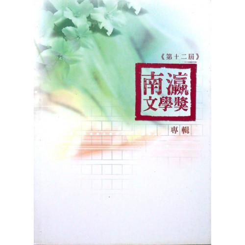 南瀛作家作品集(89)第十二屆南瀛文學獎專輯