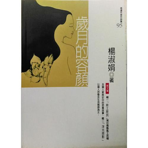 南瀛作家作品集(95)歲月的容顏