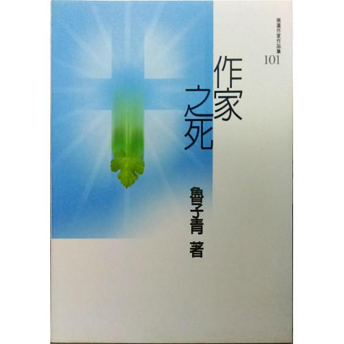 南瀛作家作品集(101)作家之死