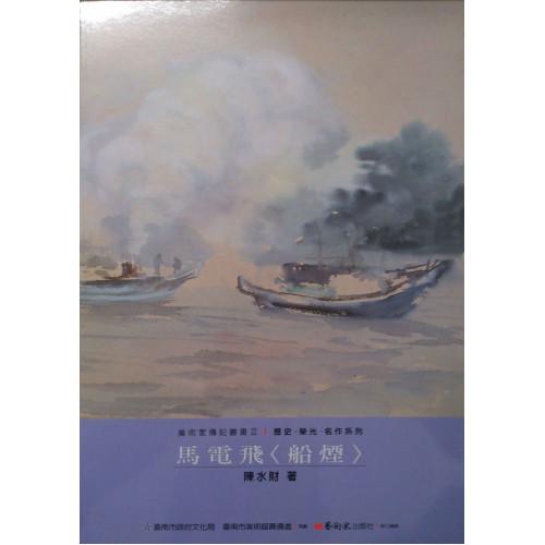 美術家傳記叢書III-歷史、榮光、名作系列:馬電飛