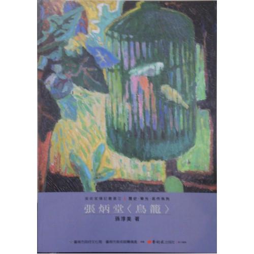 美術家傳記叢書III-歷史、榮光、名作系列:張炳堂