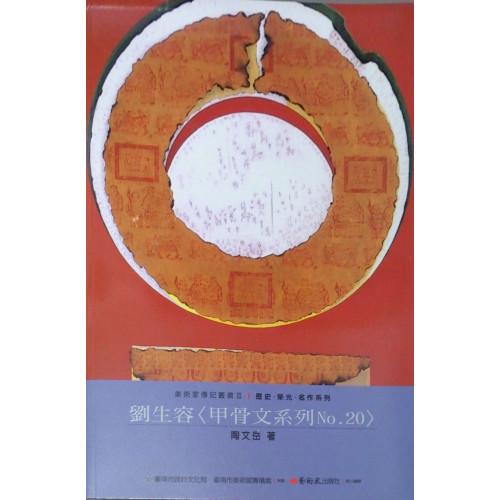美術家傳記叢書III-歷史、榮光、名作系列:劉生容