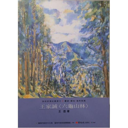 美術家傳記叢書III-歷史、榮光、名作系列:王家誠