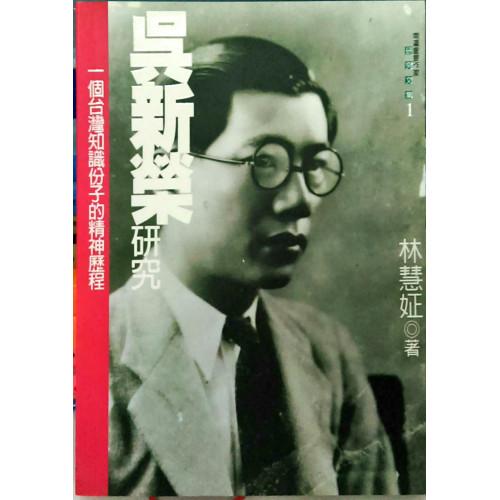 研究文集1-吳新榮研究