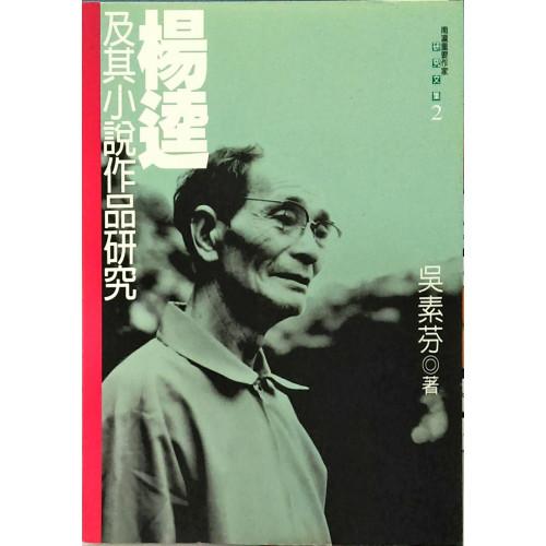 研究文集2-楊逵及其小說作品研究