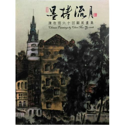 2008南瀛藝術家接力展(11)墨楮流月-陳牧雨六十叵顧展