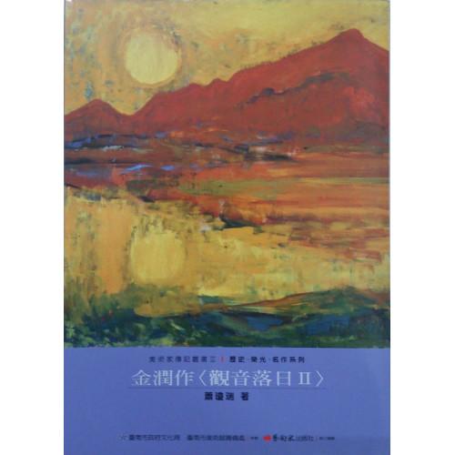 美術家傳記叢書III-歷史、榮光、名作系列:金潤作