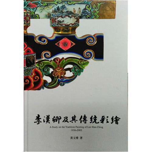 李漢卿及其傳統彩繪     精