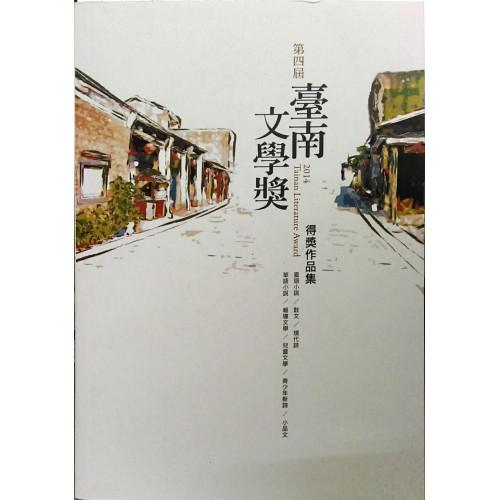 第四屆台南文學獎得獎作品集