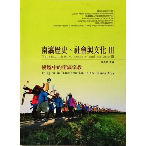 南瀛歷史、社會與文化  3