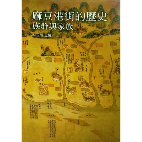 麻豆港街的歷史、族群與家庭