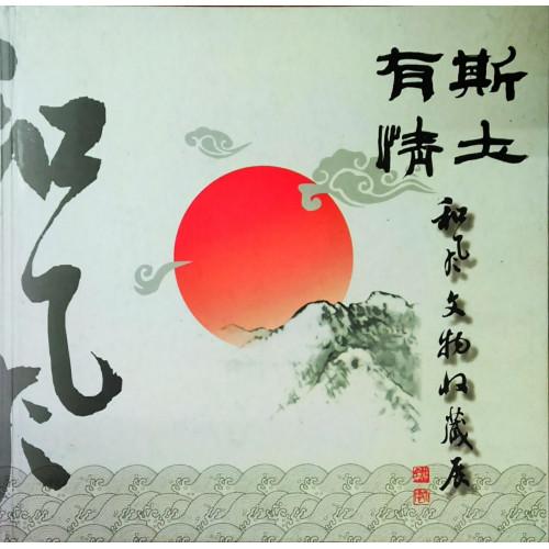 斯土有情 - 和風文物收藏展(精裝)