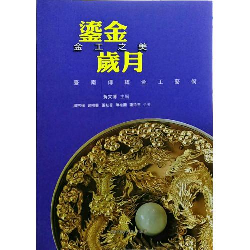 鎏金歲月金工之美:台南傳統金工藝術