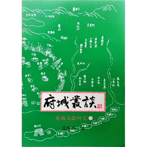 府城叢談:府城文獻研究  (3)