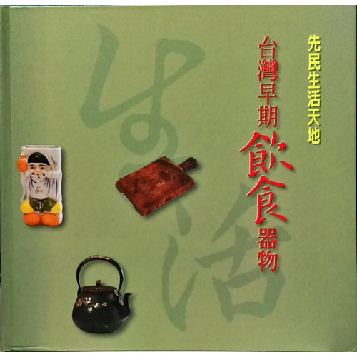 台灣早期飲食器物-先民生活天地(精裝)