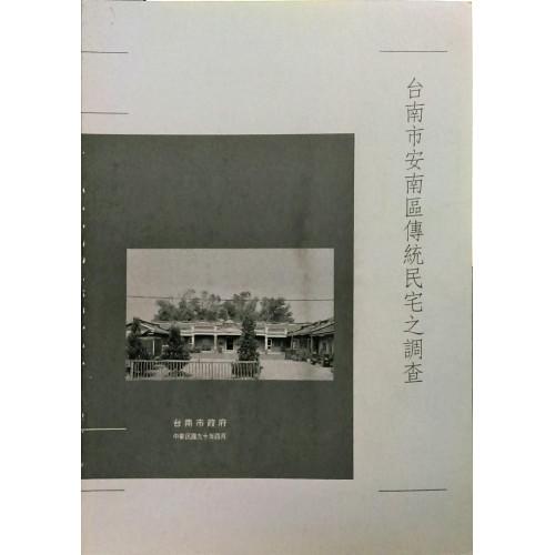 台南市安南區傳統民宅之調查